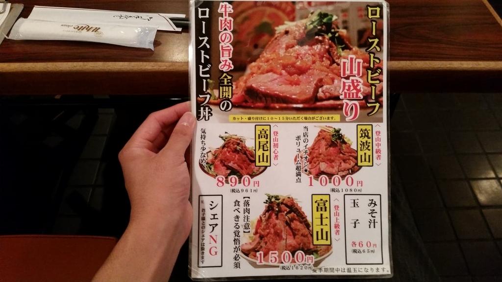 ローストビーフ丼メニュー