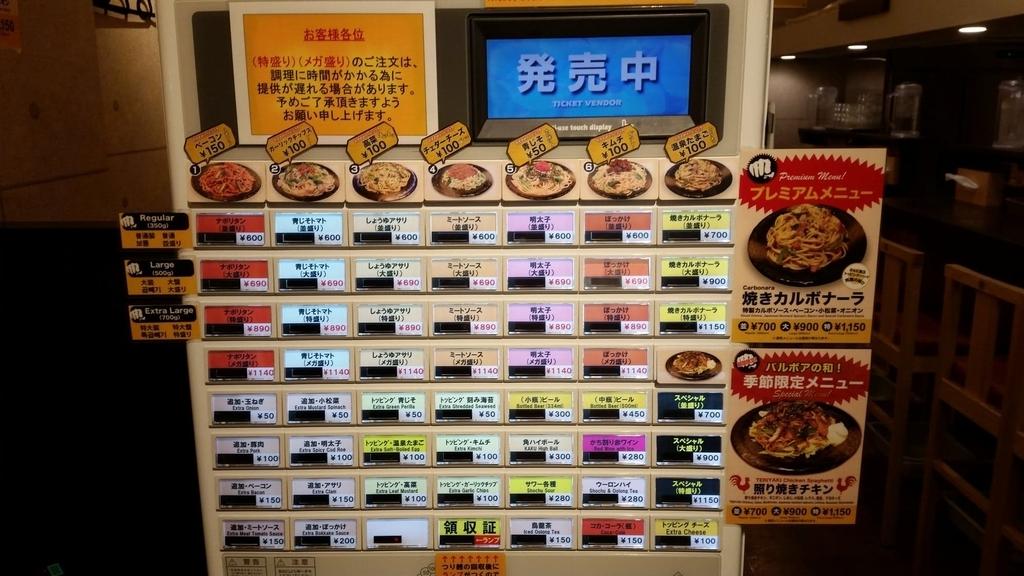 上野『ロメスパバルボア』の券売機写真