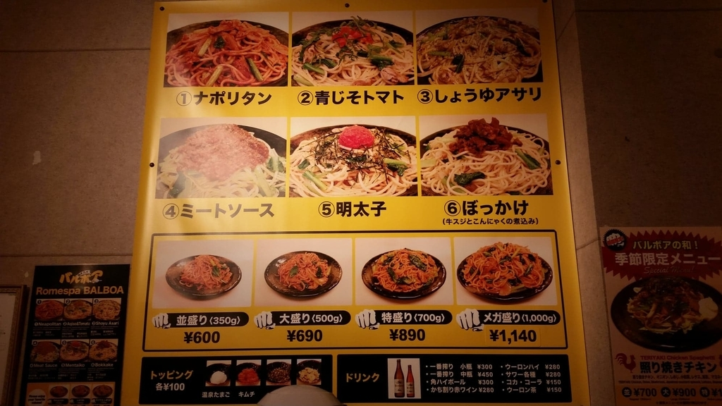 上野『ロメスパバルボア』のメニュー表写真