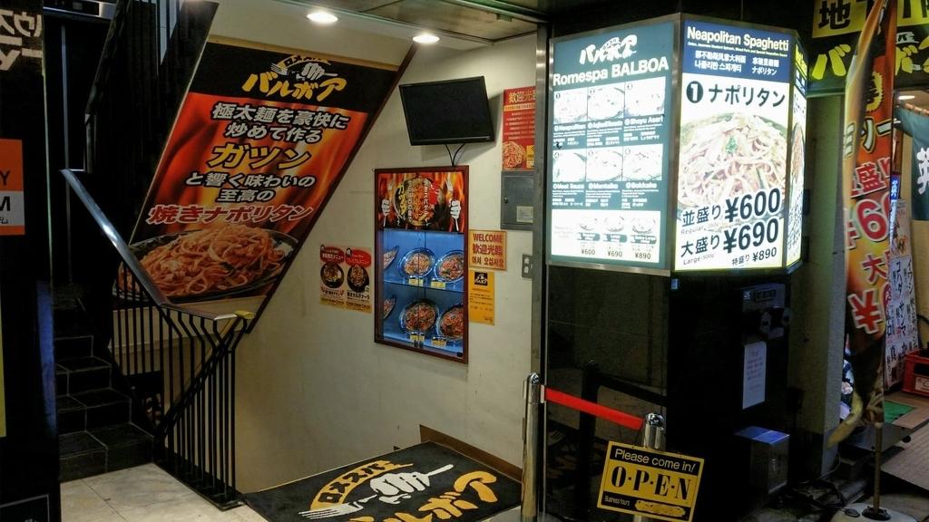 上野『ロメスパバルボア』の地上入り口写真