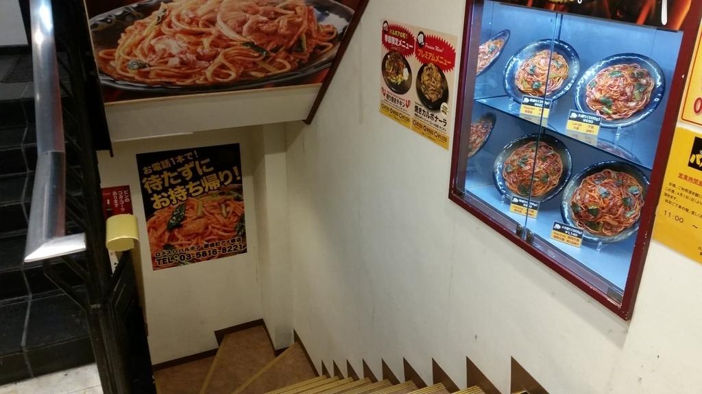 上野『ロメスパバルボア』の、地下入り口への階段写真
