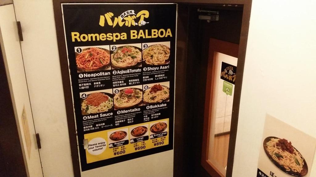 上野『ロメスパバルボア』の、地下入り口写真
