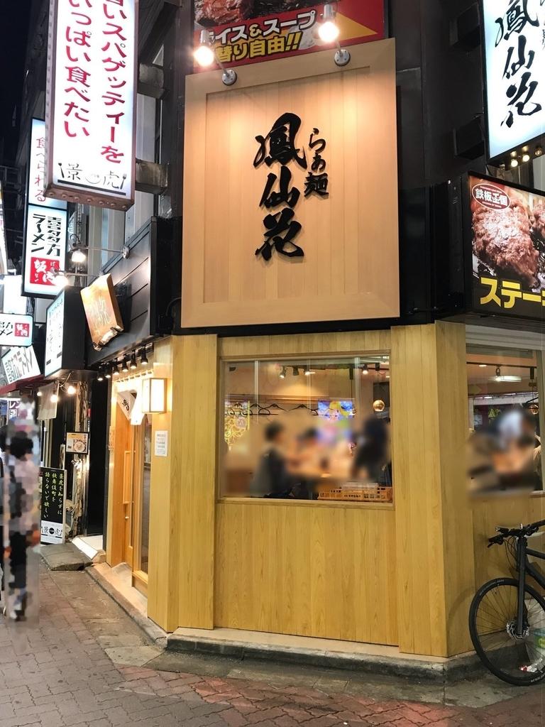 らあ麺鳳仙花の入り口