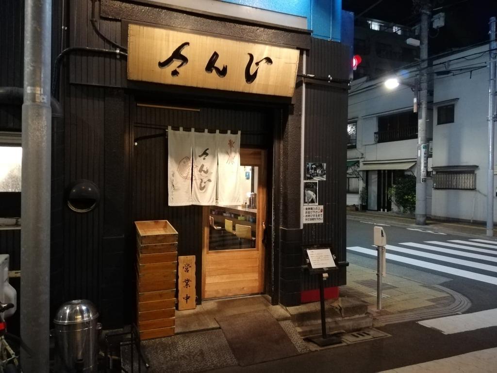 上野『さんじ』の入り口写真