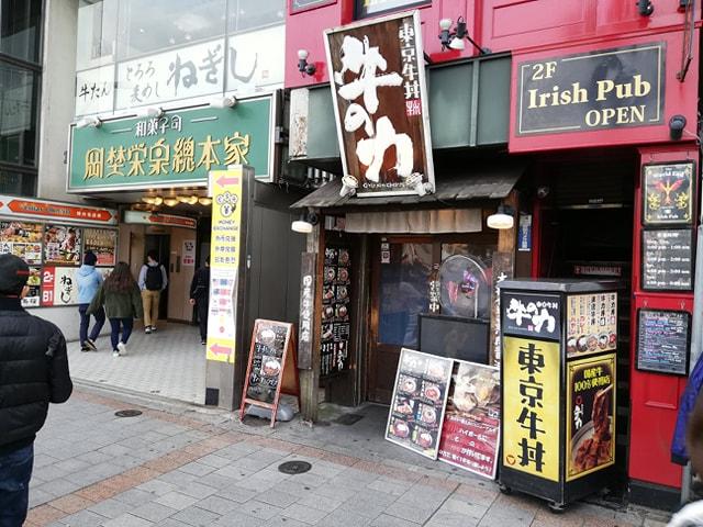 東京牛丼牛の力の入り口