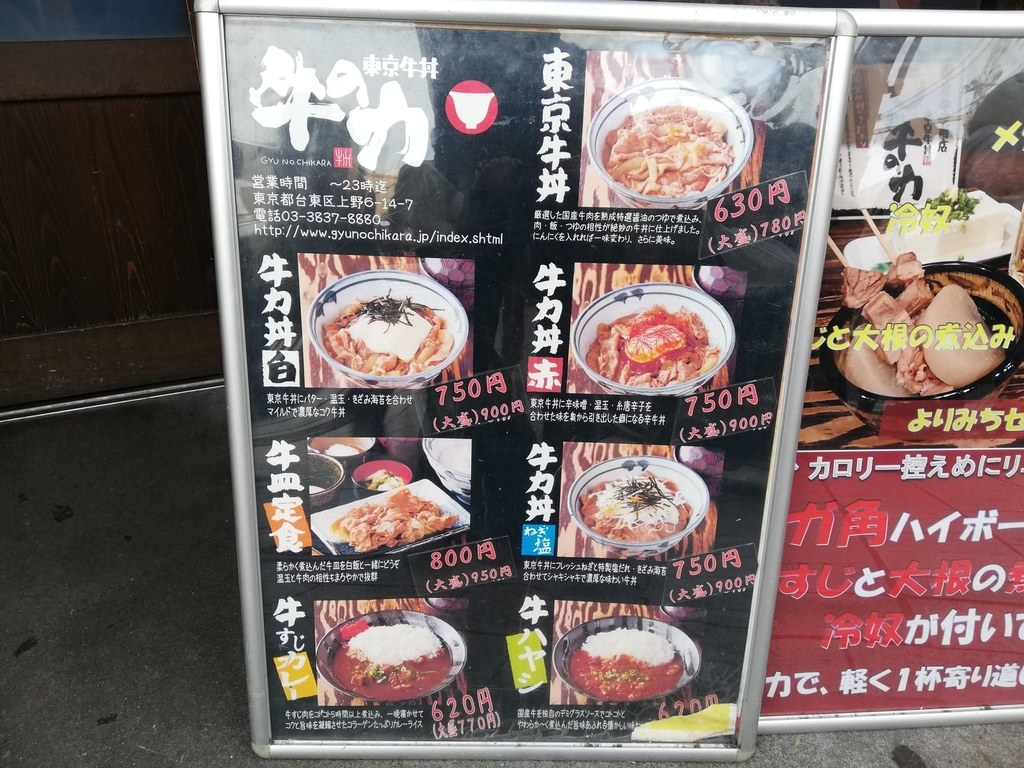 東京牛丼牛の力の看板メニュー