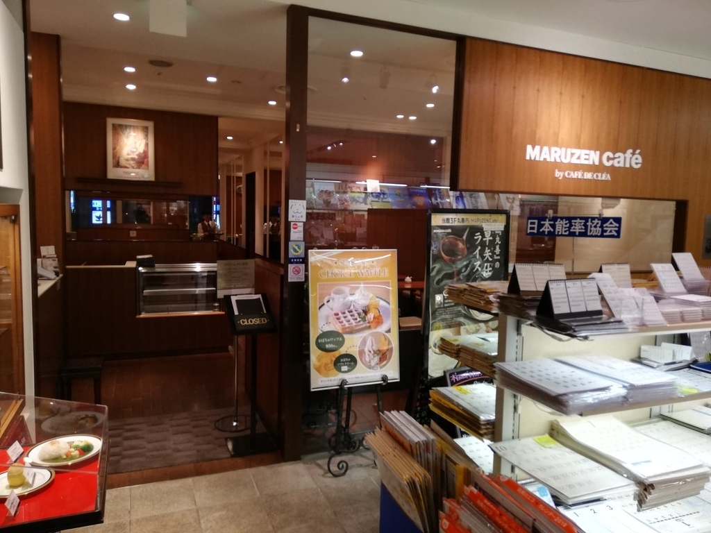 マルゼンカフェ(MARUZEN Cafe)の入り口