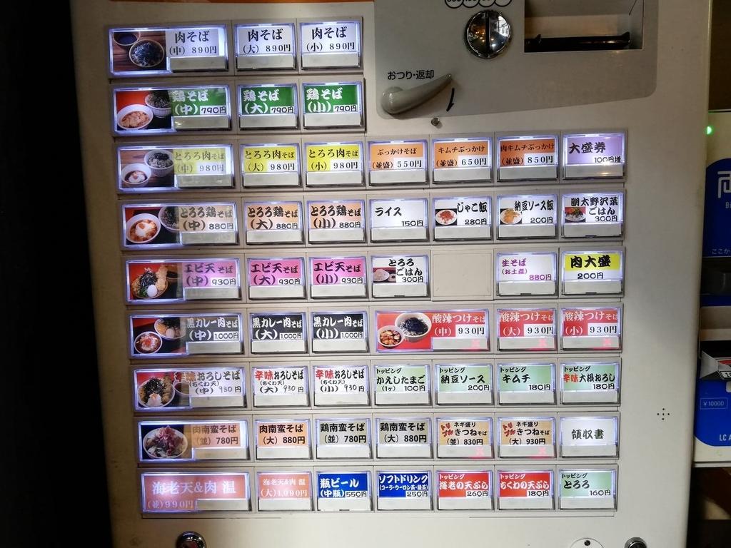 なぜ蕎麦にラー油を入れるのか。(池袋の壬生)の券売機