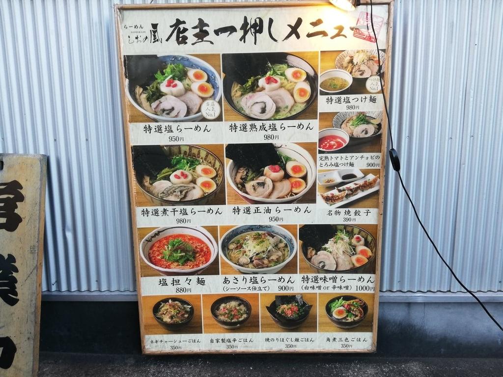 竹ノ塚『らーめんしおの風』の店頭メニュー看板