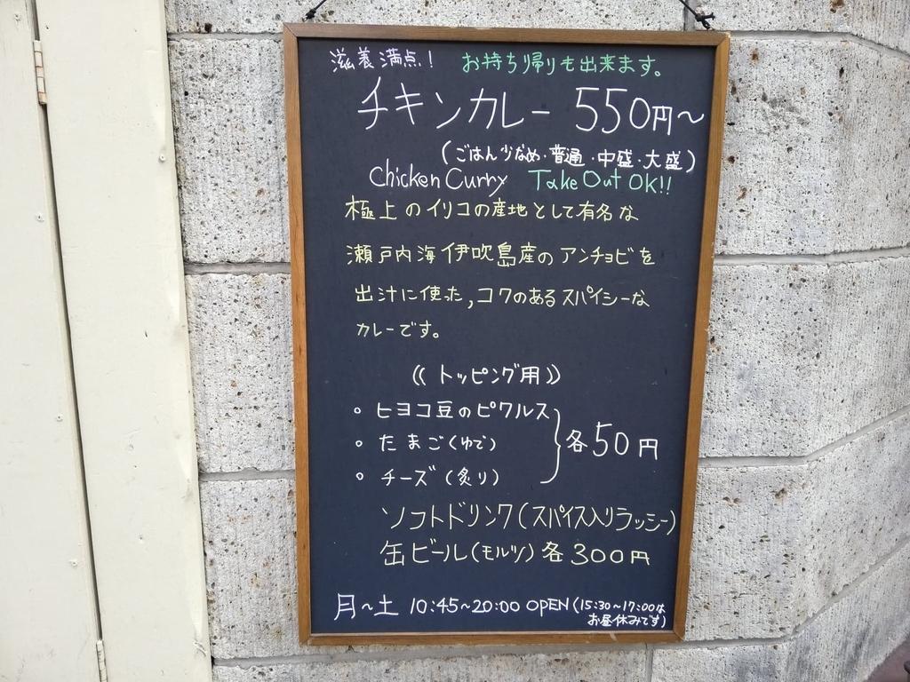 高田馬場『プネウマカレー』の店頭メニュー