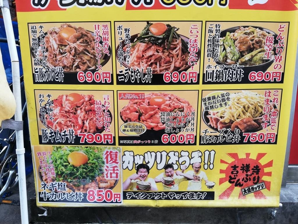 吉祥寺『どんぶり』の店頭メニュー