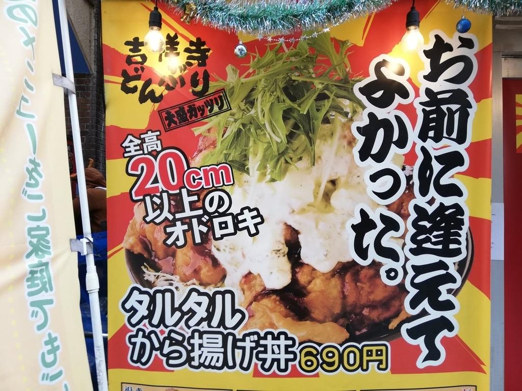 吉祥寺『どんぶり』のタルタルから揚げ丼ののぼり