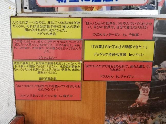 吉祥寺『どんぶり』の店内にある名言集①