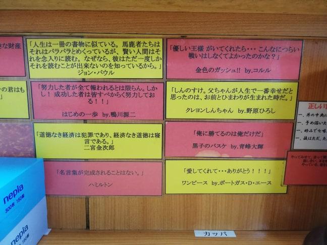 吉祥寺『どんぶり』の店内にある名言集②
