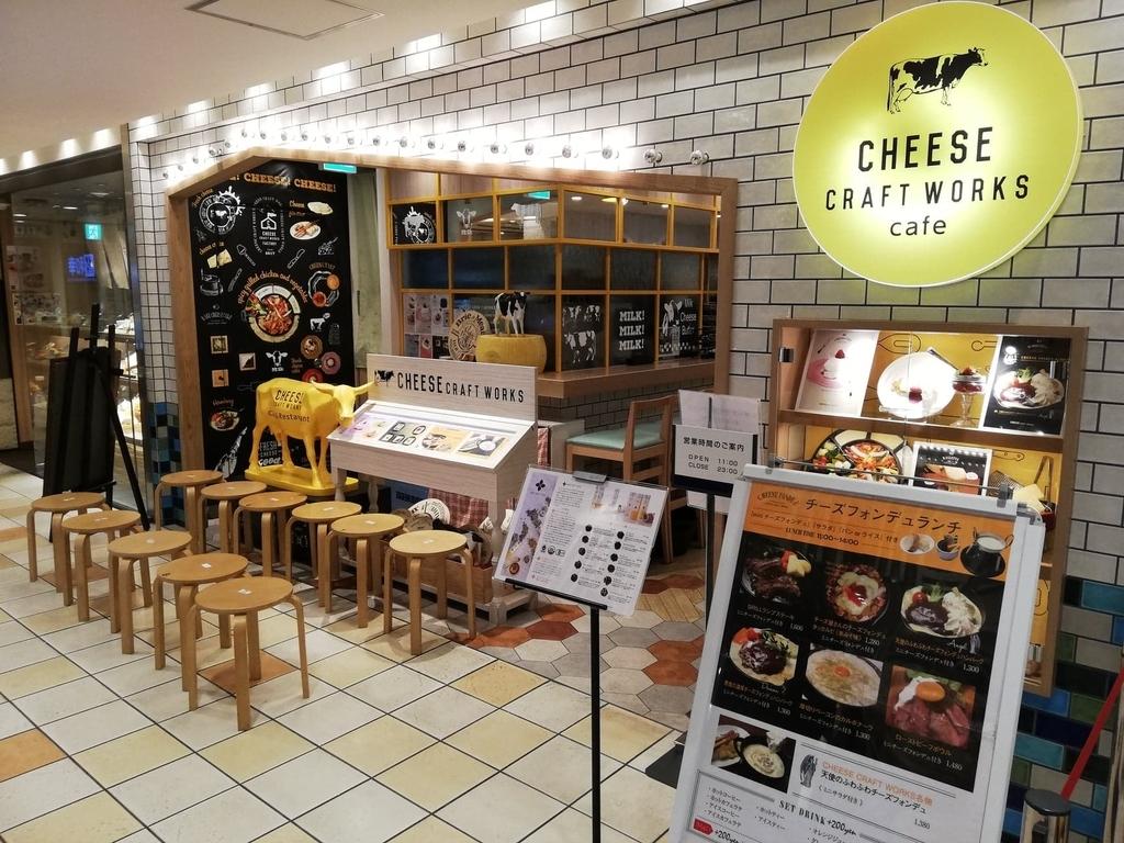 池袋パルコ『CHEESE CRAFT WORKS(チーズクラフトワークス)』の入り口