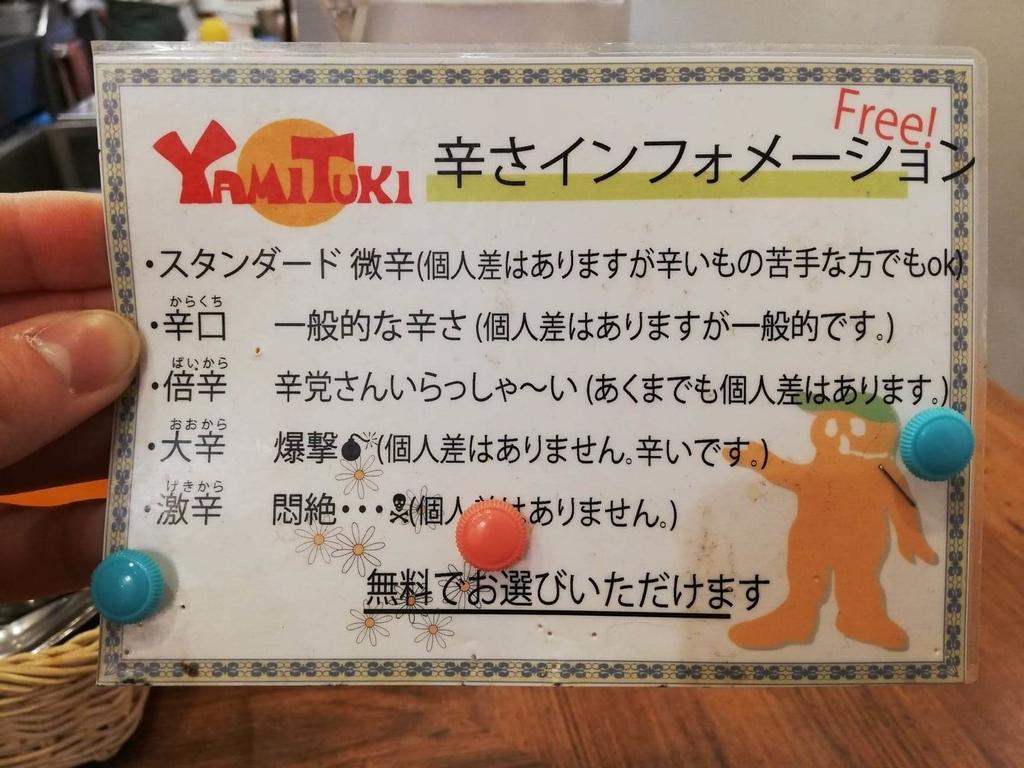 ヤミツキカリー西池袋店の辛さ一覧表