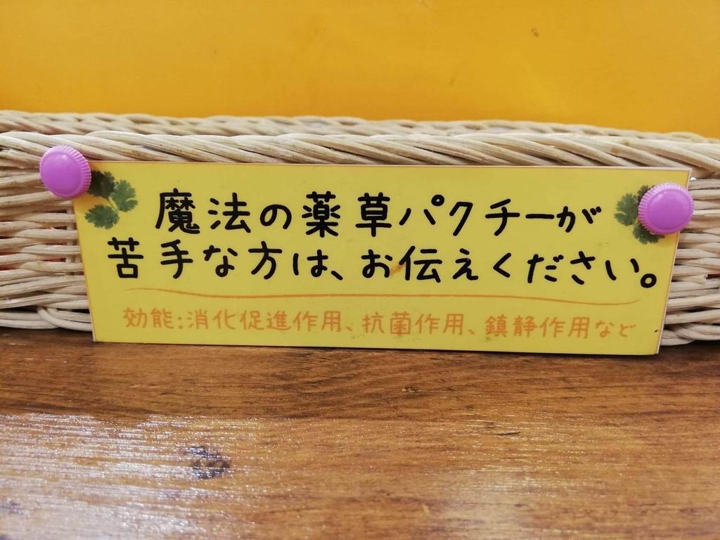 ヤミツキカリー西池袋店のパクチー抜きのお知らせ