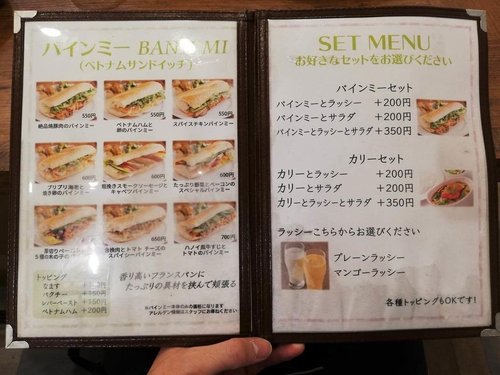 ヤミツキカリー西池袋店のベトナムサンドイッチメニュー