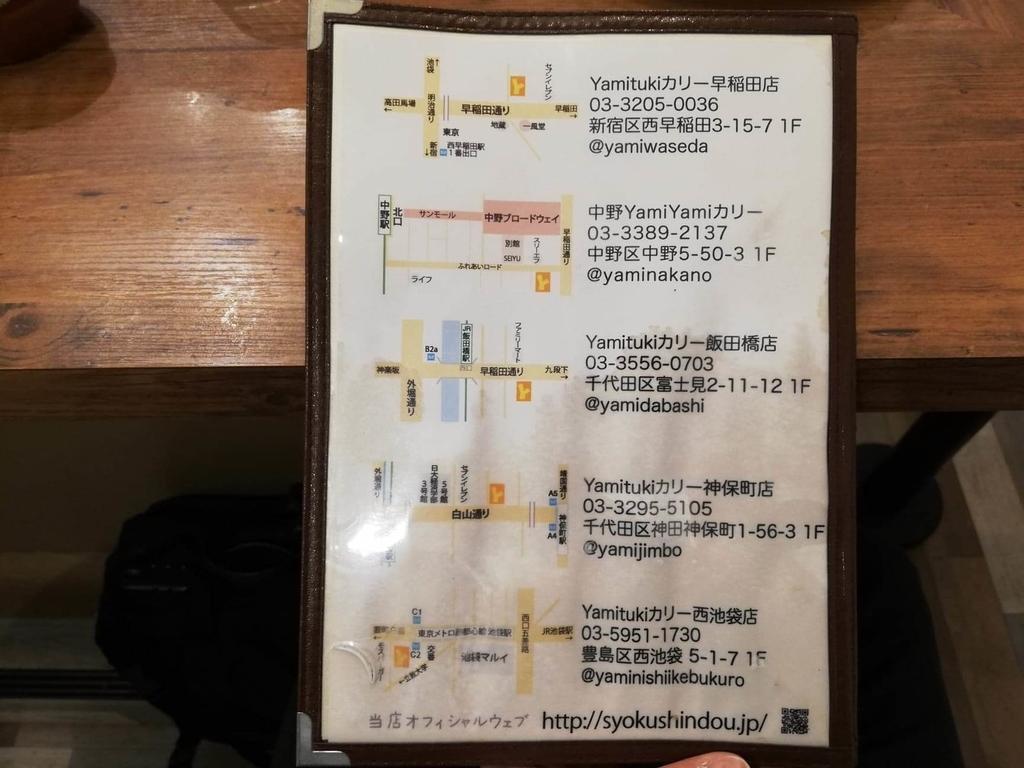 ヤミツキカリーの店舗情報