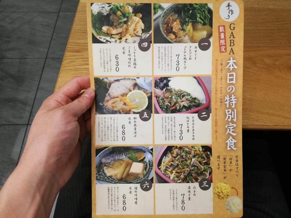 秋葉原『おむすびのGABA』の定食メニュー表②