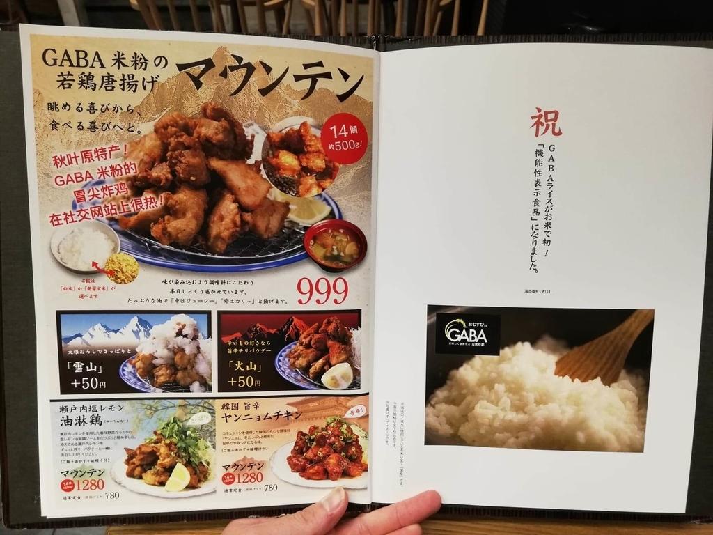 秋葉原『おむすびのGABA』のマウンテン定食メニュー表