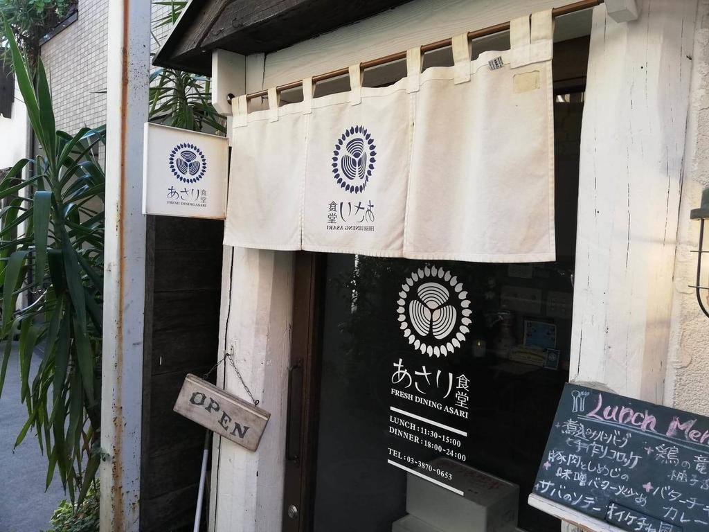 北千住『あさり食堂』の入り口のアップ