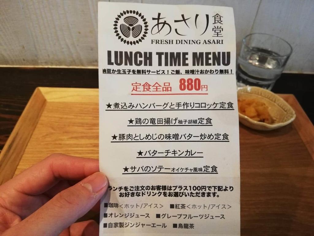 北千住『あさり食堂』のメニュー表①