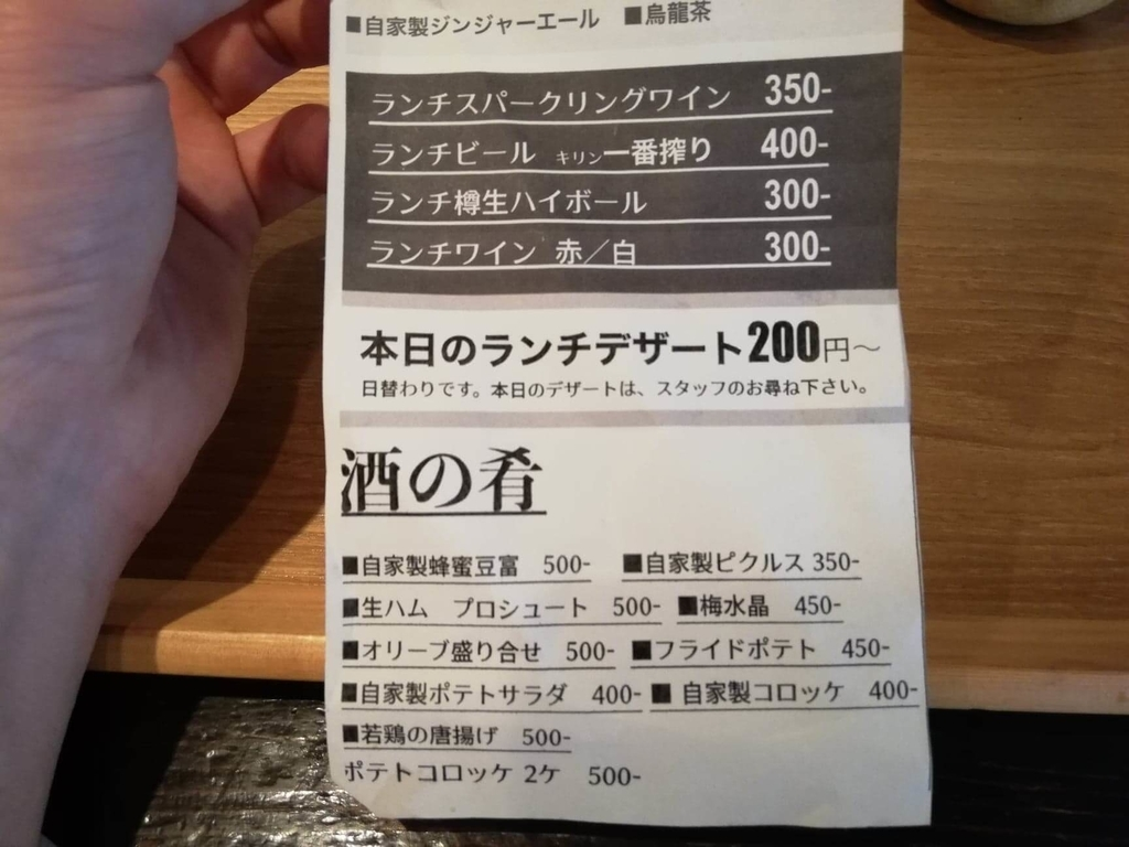 北千住『あさり食堂』のメニュー表②