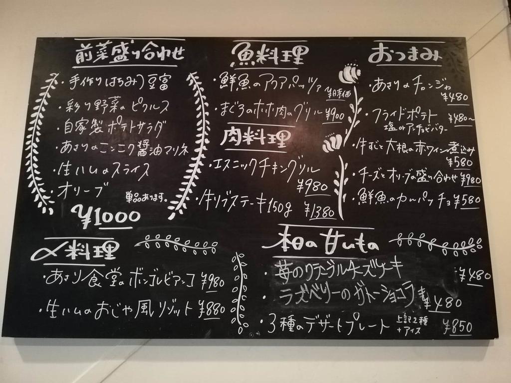 北千住『あさり食堂』の黒板メニュー表
