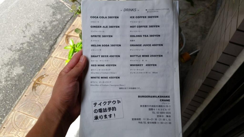 上野『バーガークレイン(BURGER&MILKSHAKE CRANE)』のメニュー表③