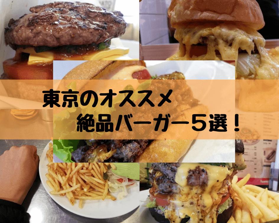 ハンバーガーのアイキャッチ画像