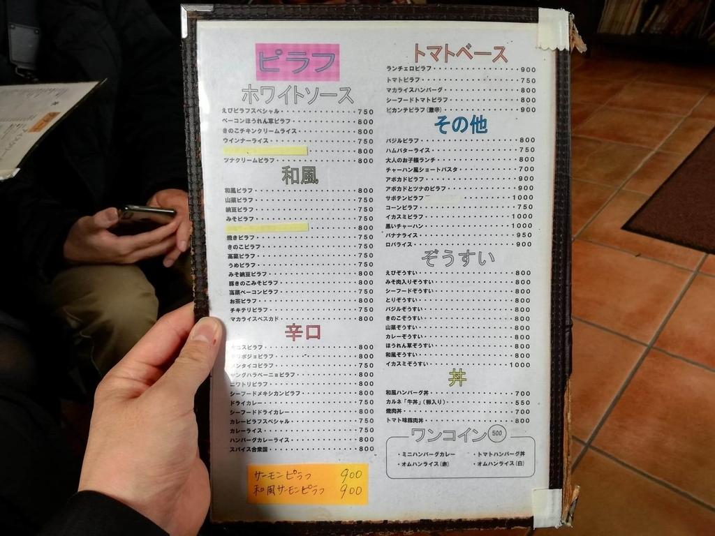 名古屋『喫茶マウンテン』のメニュー表①
