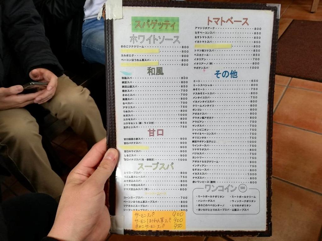 名古屋『喫茶マウンテン』のメニュー表②