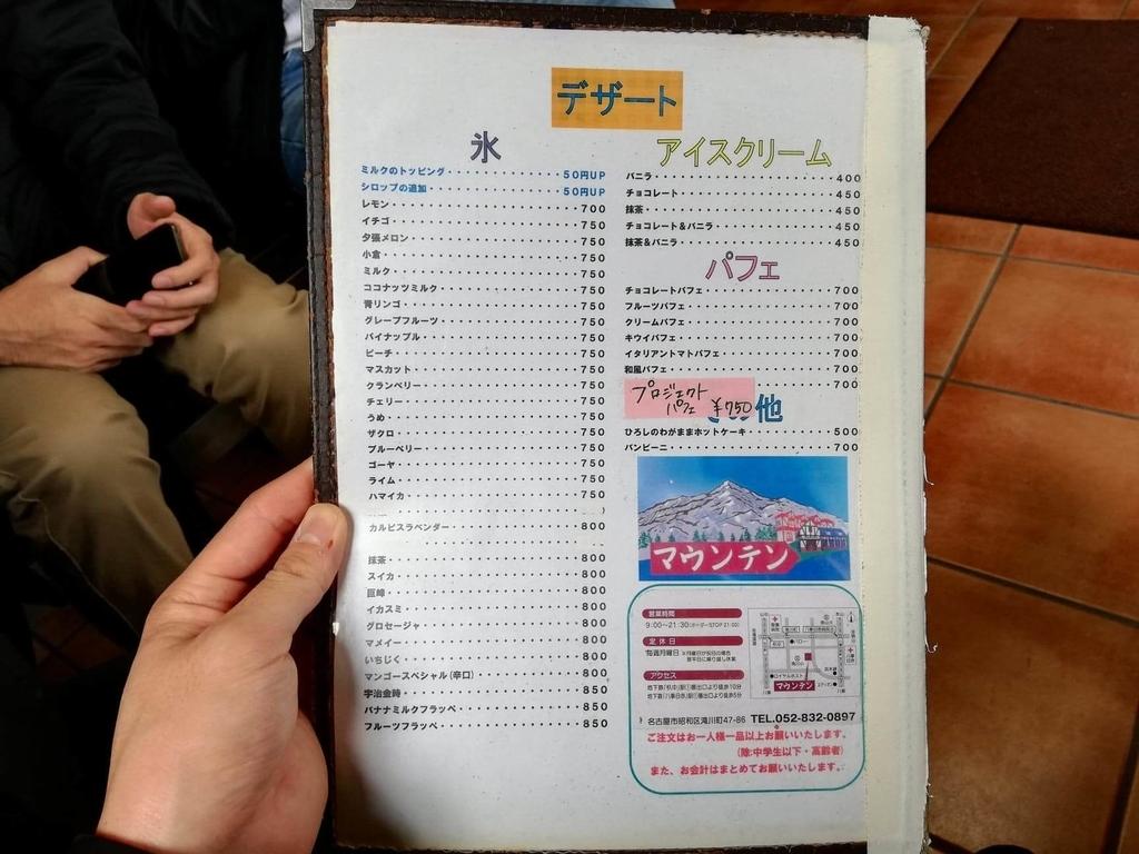 名古屋『喫茶マウンテン』のメニュー表④