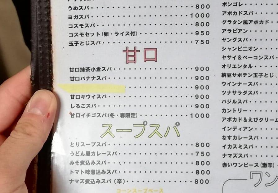 名古屋『喫茶マウンテン』のメニュー表のアップ