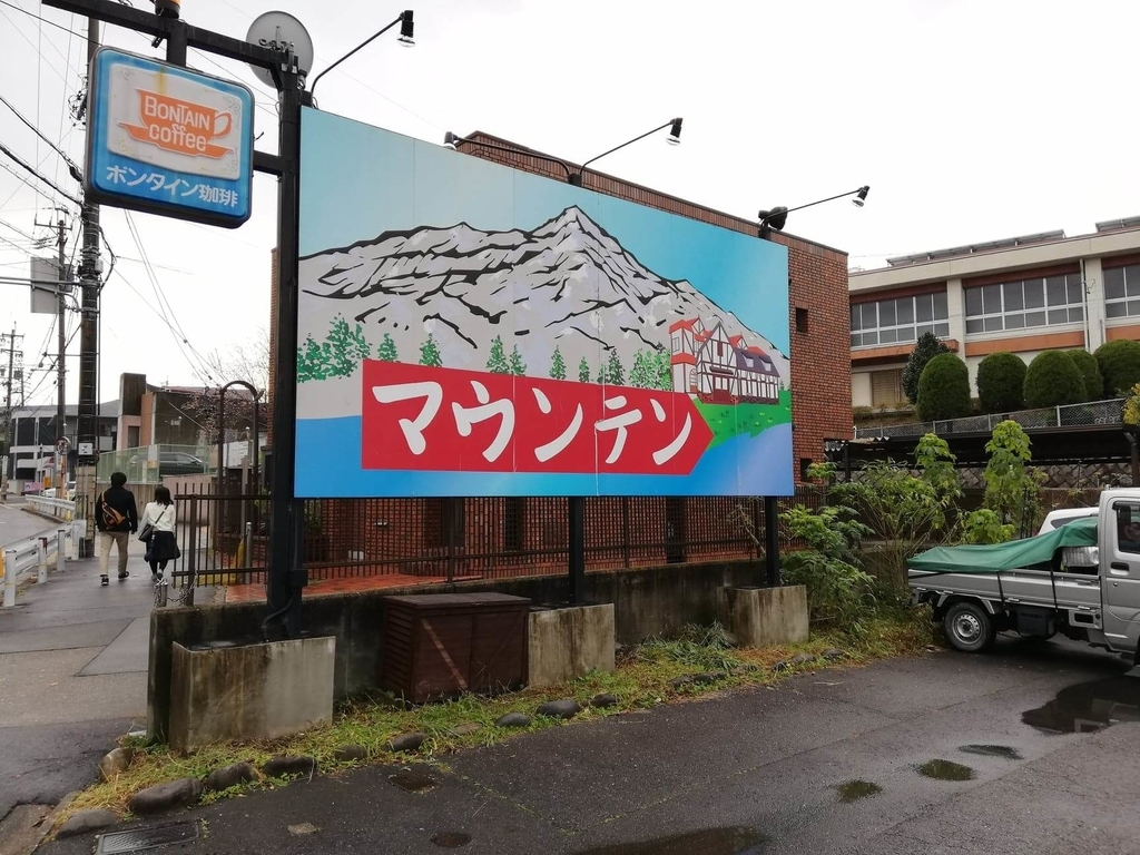 名古屋『喫茶マウンテン』の看板①