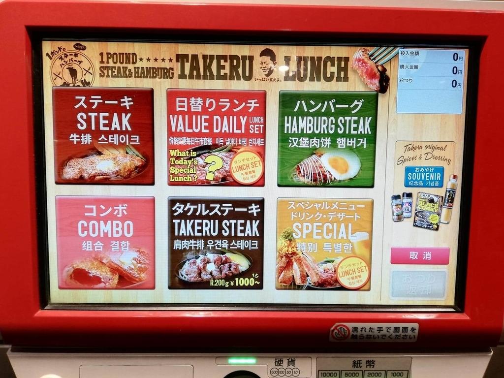 秋葉原『1ポンドのステーキハンバーグ タケル』の券売機