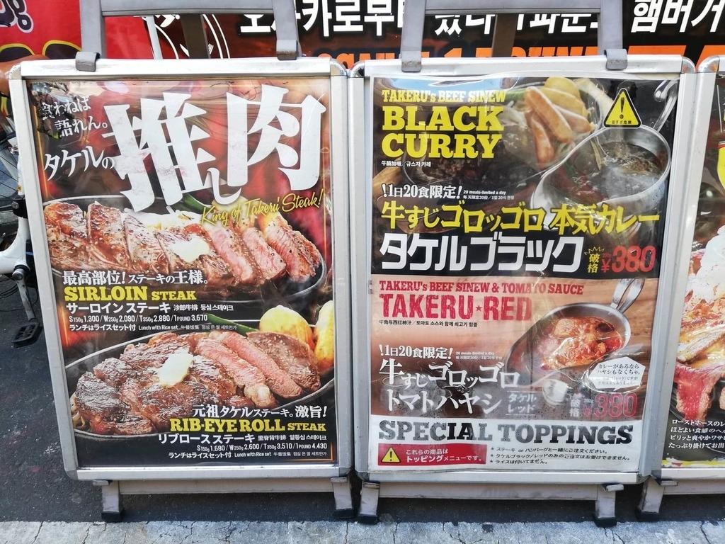秋葉原『1ポンドのステーキハンバーグ タケル』のメニュー看板①