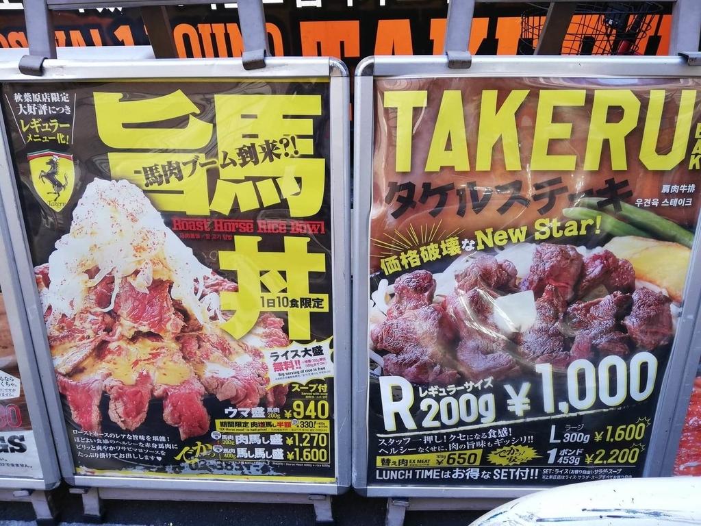秋葉原『1ポンドのステーキハンバーグ タケル』のメニュー看板②