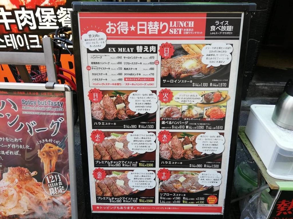 秋葉原『1ポンドのステーキハンバーグ タケル』のメニュー看板④