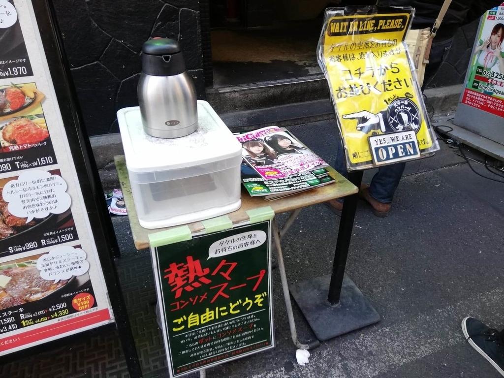 秋葉原『1ポンドのステーキハンバーグ タケル』の店頭に置いてあるサービススープ