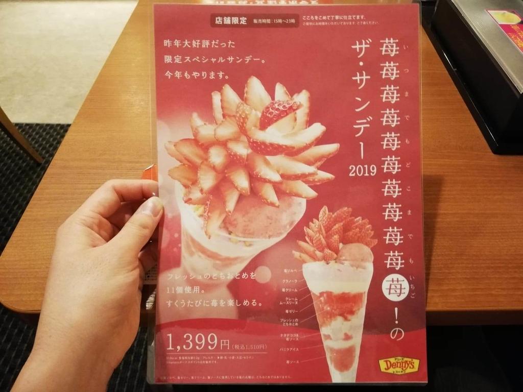 デニーズ『苺苺苺苺苺苺苺苺苺苺苺!のザ・サンデー2019』のメニュー表