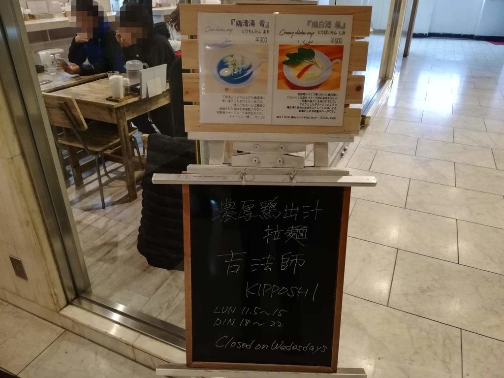 渋谷『吉法師』の店頭メニュー看板写真