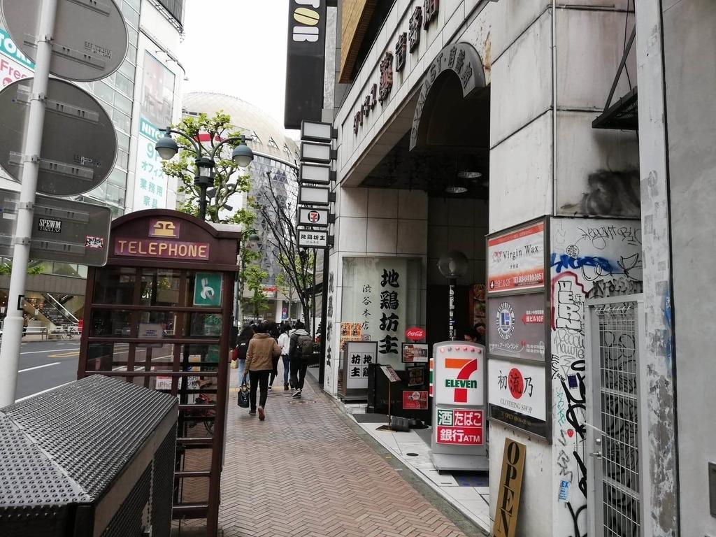 渋谷『吉法師』への行き方①