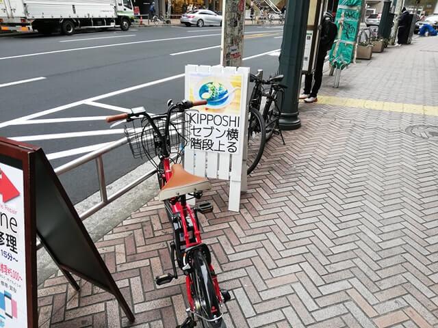 渋谷『吉法師』への行き方②