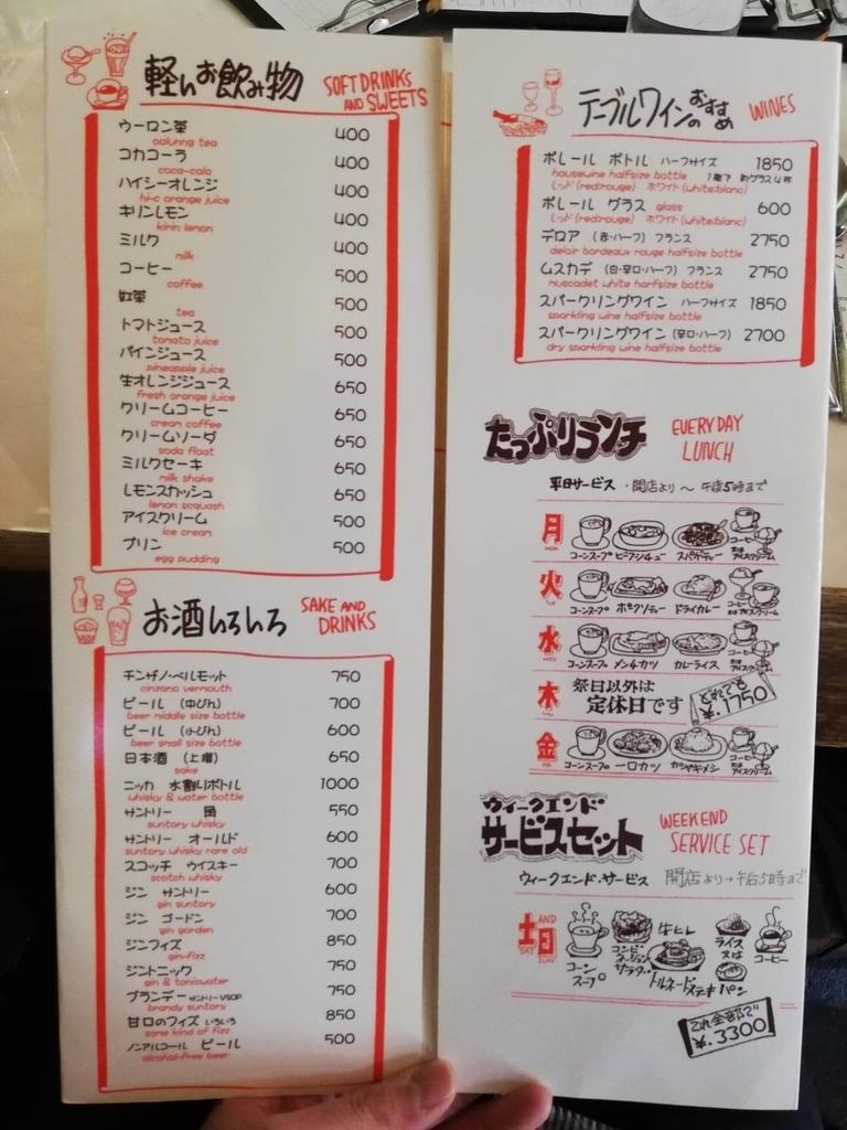 浅草『洋食屋ヨシカミ』のメニュー表写真①