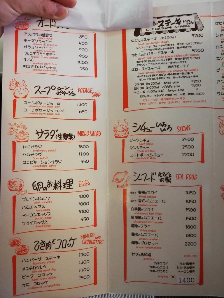 浅草『洋食屋ヨシカミ』のメニュー表写真②