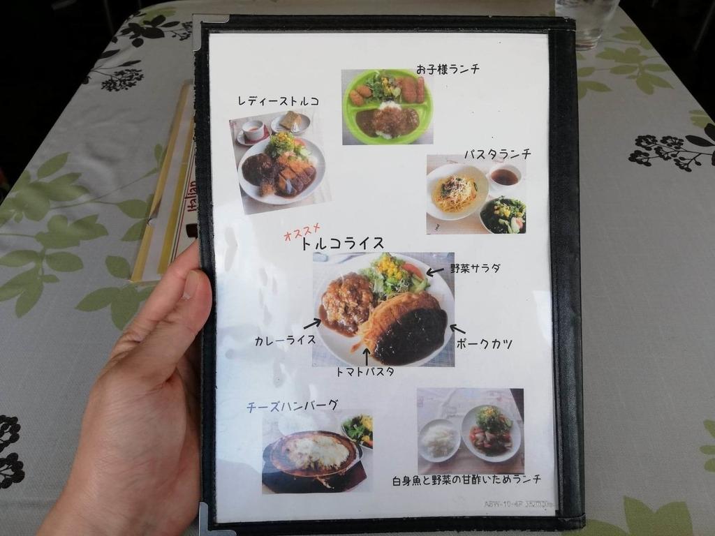 長崎『プリムローズ(primrose)』のメニュー表写真③