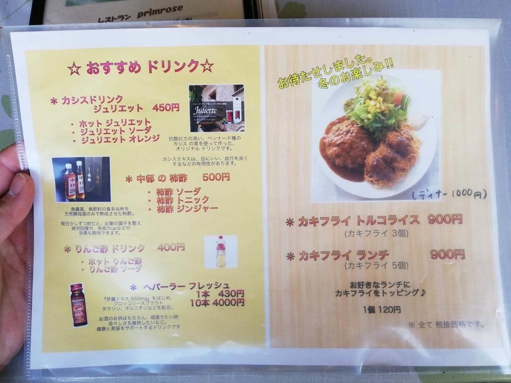 長崎『プリムローズ(primrose)』のメニュー表にある、カキフライのトルコライス写真