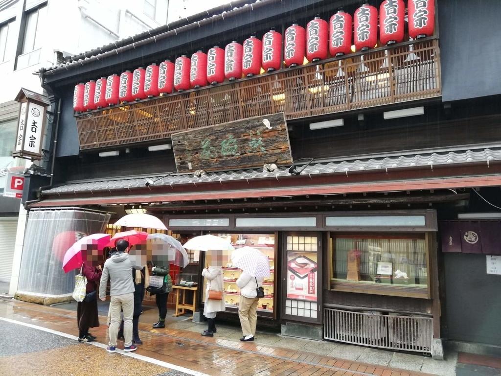 長崎『吉宗本店』の外観写真